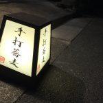 代々木上原で天ぷらと蕎麦を食べたい人にオススメ。大人な雰囲気『手打蕎麦ごとう』