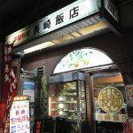 孤独のグルメに出てた長崎飯店 渋谷で皿うどん。野菜と海鮮のハーモニーがたまらないぞ!