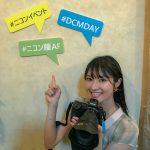 デジタルカメラマガジンDAY 2019に参加しニコンZ7を使い倒す。ニコン瞳AFもしっかり体験してきたぞ!